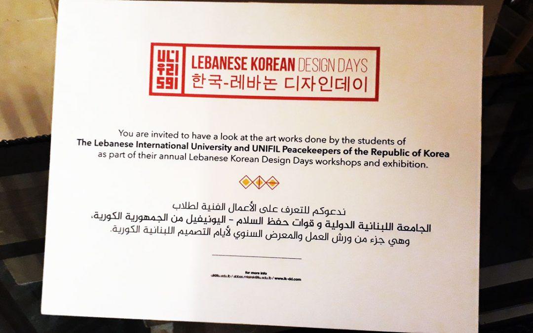 LKDD at the Korean National Day celebration